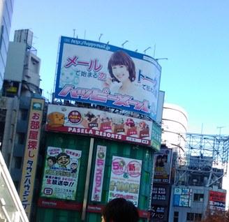 新宿で見つけたハッピーメールの広告