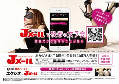 Jmail 雑誌広告