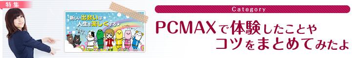 PCMAXで体験したことやコツをまとめてみました