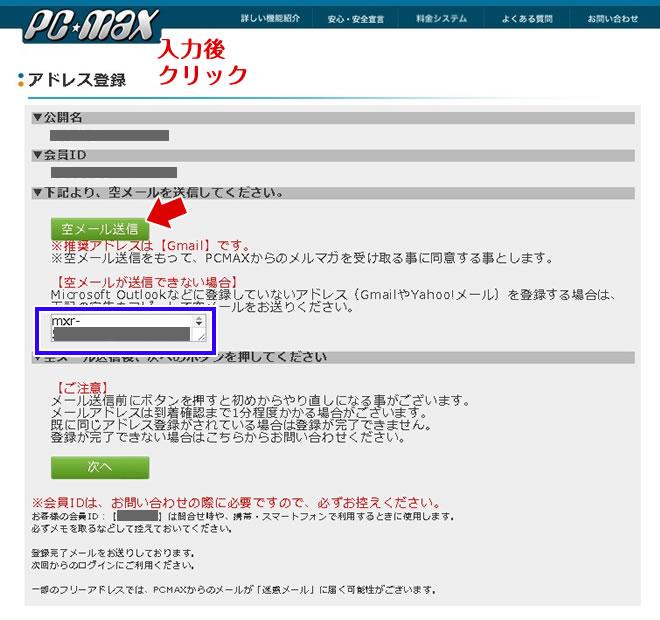 PCMAXの登録2