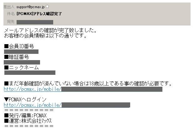 PCMAXの登録 本登録完了4