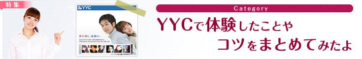 YYCで体験したことやコツをまとめてみました