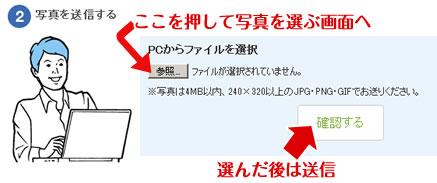 YYCに運転免許証の写真を送信