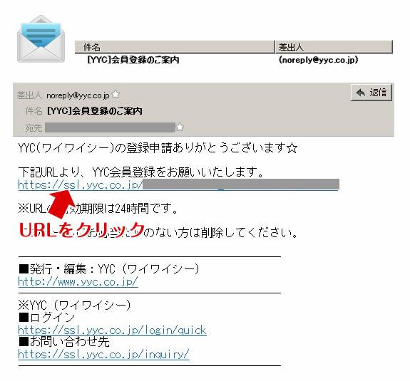 YYCからのメールを確認