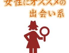 女性も安心できる出会い系サイト