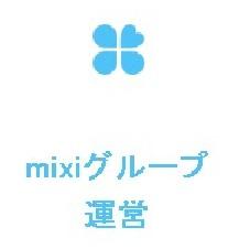 yycはmixiグループが運営