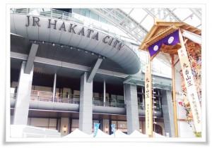 福岡の博多駅で出会い