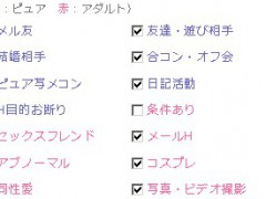 pcmaxのLIKE検索「望む利用目的」