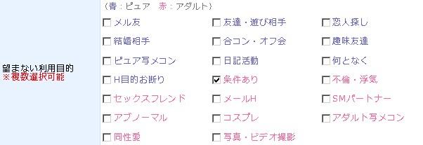 pcmaxのLIKE検索「望まない利用目的」