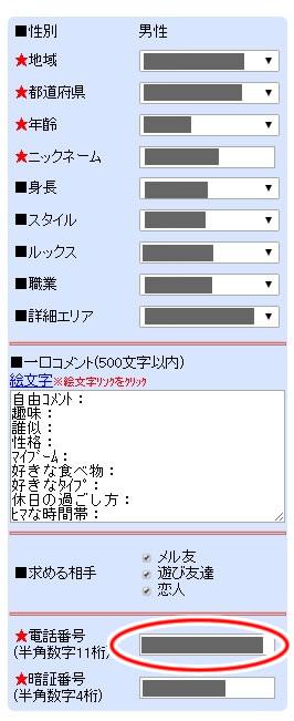 ハッピーメールの登録画面・電話番号認証01