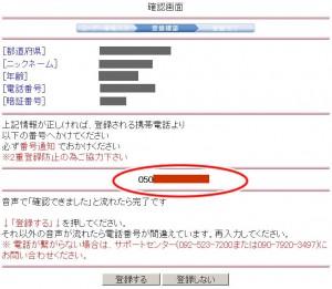 ハッピーメールの登録画面・電話番号認証02