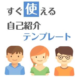 jikoshokai-template