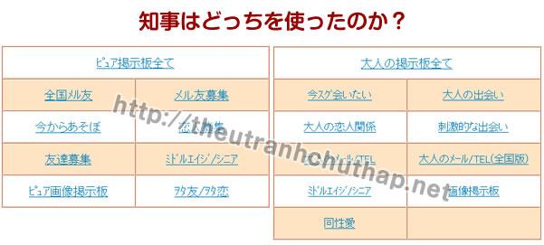 新潟県知事はどっちを使ったのか…