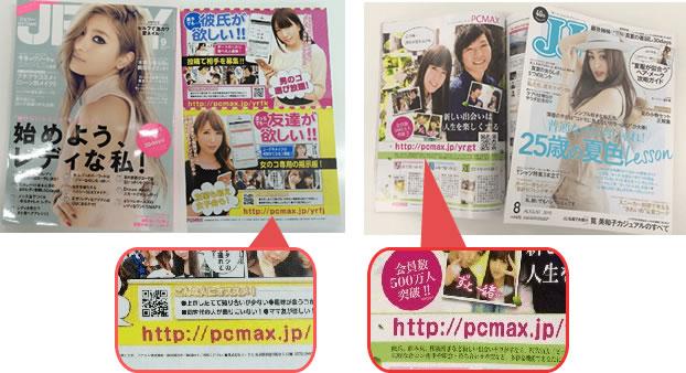 ピーシーマックスの雑誌広告