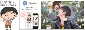 Omiaiをやってみた体験談を紹介