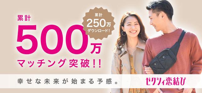 ゼクシィ恋結びのマッチングアプリ