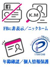 ゼクシィ恋結びの安全対策:FBと書類確認